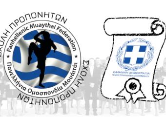 Ενημέρωση για τη σχολή προπονητών Μουάιτάι